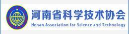 河南省科学技术协会