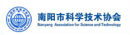 南阳科学技术协会